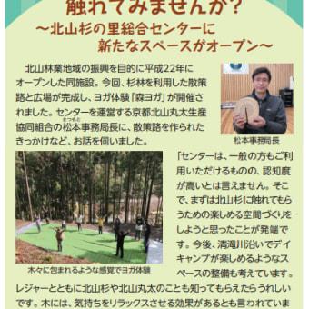 京都市 市民しんぶん北区版に掲載されました