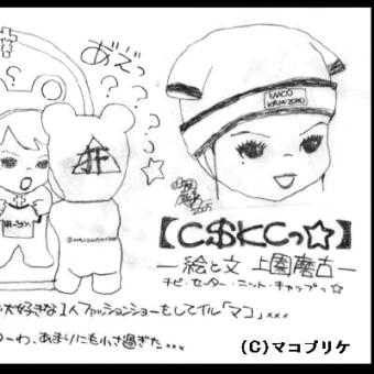 【CSKCっ★】~その1っ★xxx