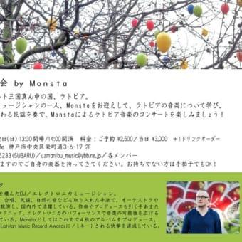【中止】ワークショップのお知らせ:4月12日 『イースターの音楽会』 by Monsta@bucato cafe/神戸元町