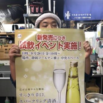 宝酒造さんプレゼンツ!スパークリング清酒の試飲イベント開催!静岡ゴールデン横丁三代目魚寅