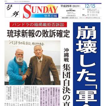 血迷った琉球新報の記事、テント設置は憲法違反、地主が了解しても