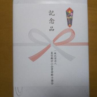 2021年6月10日東京都中小企業診断士協会より表彰規定第四条により、表彰していただきました!
