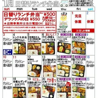 新年1月日替りランチカレンダー 新しい年もどうぞ宜しくお願い致します。