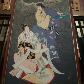 二月大歌舞伎を博多座で、観ました!