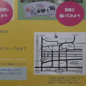 『市川こどもアートクラブ2020 楽しい日本画教室』が8月22・23日に開催されるよう@市川市芳澤ガーデンギャラリー