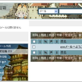 gooトップページと連動した「青の祓魔師 劇場版 うさ麻呂&リュウ」デザイン変更機能の提供について