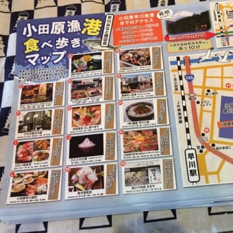 小田原漁港食べ歩きマップで漁港を食べ歩き♪|小田原早川漁港 漁師の浜焼 あぶりや