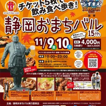 今年も開催!!静岡市中心市街地の飲食イベント「静岡おまちバル」静岡ゴールデン横丁 三代目魚寅