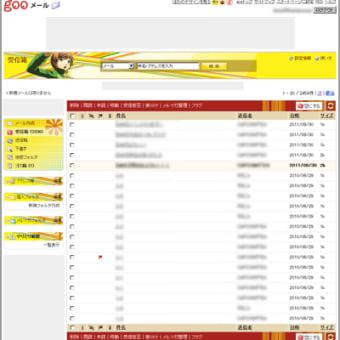 """gooトップページと連動した""""ペルソナ4""""デザイン変更機能の提供について"""