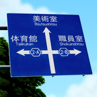 霊界の中学校の道路標識