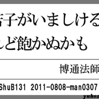 万葉短歌0307 皮すすき0268