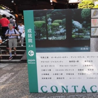 CONTACT~アートな清水寺~