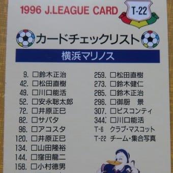 【Calbee】Jリーグチップス1996