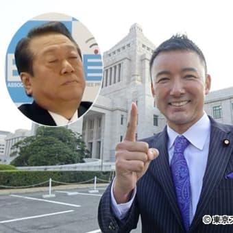 山本太郎とくっ付くようでは小沢一郎も落ちぶれたものだ