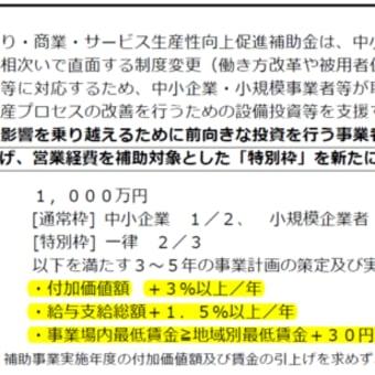 【特別編】採択される「もの補助」の書き方(#7/10)『付加価値額を算出せよ!!』