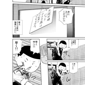 テン喫茶 第2話「天空のカフェ」(6/8)