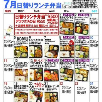 ★7月の日替りランチカレンダーです
