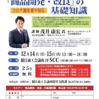 鯖江市で商品開発セミナーに登壇します