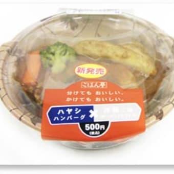 LAWSONごはん亭:ハヤシハンバーグ×洋風ご飯 ¥500
