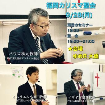 福岡カリスマ聖会はオンライン配信します