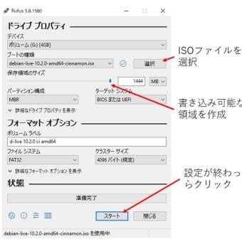 USBメモリからブートするLinux(書き換え可能)