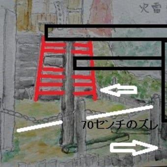 火雷神社の大地が動く痕跡。