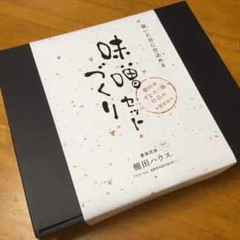 棚田味噌造りセット発売