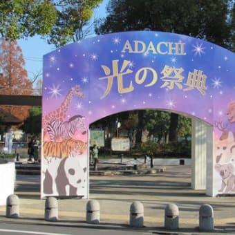 足立区:元淵江公園のイルミネーション