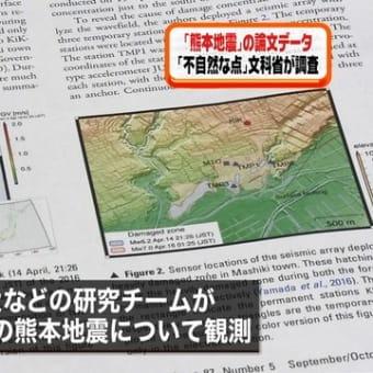 京大、教授の論文不正で内部調査 熊本地震の図、改ざんか