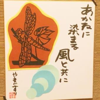 箱根で秋を堪能!おすすめ観光情報サイト『たびらい』  箱根自然薯の森 山薬