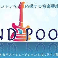 静岡県東部のミュージシャンを応援するライブ配信番組『Sound Pool』に出演します。