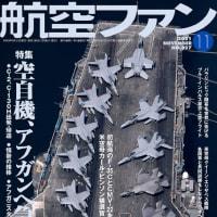 『航空ファン』11月号はアフガニスタン関連特集。ブルー東京フライトや空母の話題も