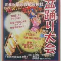 納涼盆踊り大会【稲荷森稲荷神社】