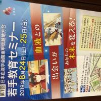 血液学会関東地方会若手教育セミナー:ポスターに見覚えのあるキャラが・・・
