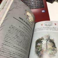 花の美術と物語