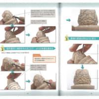 細部を美しく仕上げる 仏像彫刻 表情・頭部・手・足 (コツがわかる本!)
