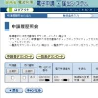 「24GHz FHD-ATV 2号機:第一送信設備」 の増設?申請
