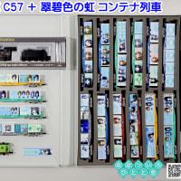 ◆鉄道模型、翠碧色の虹のオリジナルコンテナ列車です!