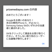 Googleから、おめでとうございます!