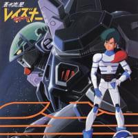 【アニメ】蒼き流星SPTレイズナー ACT-I 「エイジ1996」…古いが割と面白い