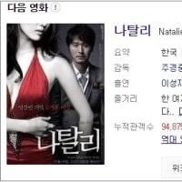 韓映画と韓流三角関係