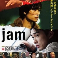 「jam」、SABUとEXILEのコラボ!