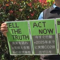 2020年3月に県議会にXR四国から提出した気候の非常事態宣言を求める請願書