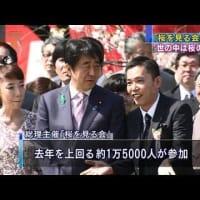桜を見る会問題の本質は、安倍首相による国政と血税の私物化