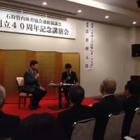 吉井元コーチの講演会