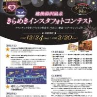【イベント】冬イルミ&冬花火*Instagramきらめきフォトコンテスト開催中
