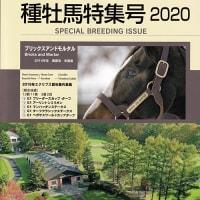【種牡馬特集号2020(Special Breeding Issue)】が発行!