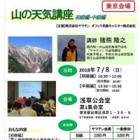 (終了)【東京開催】山の天気講座(7月8日)初級・中級
