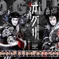 博多座二月公演「スーパー歌舞伎・新版オグリ」