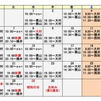4月のスケジュール(火曜19時休講)